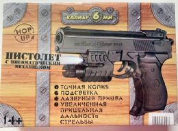 24 Units of Air Soft Gun P.738F - Toy Weapons