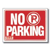 "72 Units of 12"" X 16"" No Parking Sign - Signs & Flags"