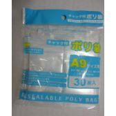 72 Units of 30pc Resealable Poly Bags [Jewelry Size] - Bags Of All Types
