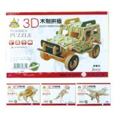 96 Units of 3D Wooden Puzzle