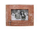 12 Units of Spanish Family Decorative Clay Look Photo Frame - Photo Frame
